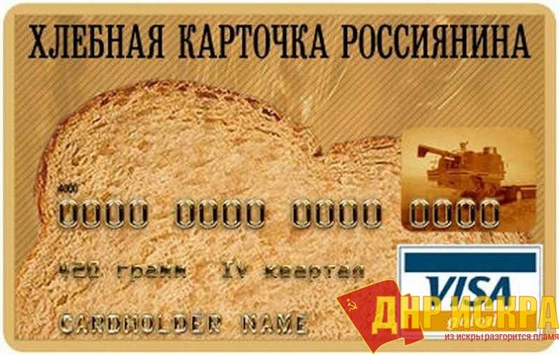 «Хлебная карточка россиянина». Коллаж А. Лебедева