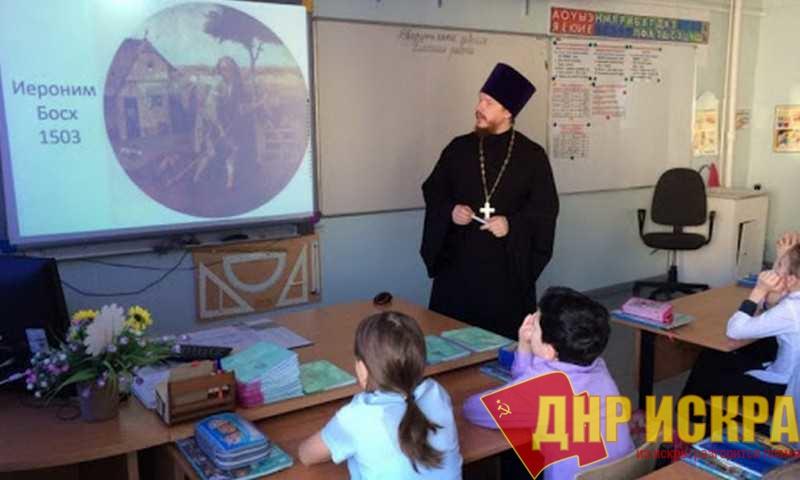 Священник объясняет школьникам про Босха