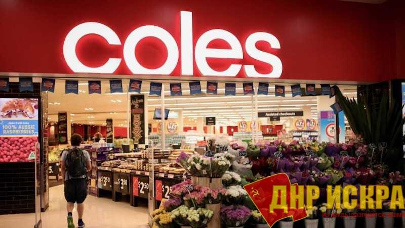 Рабочие Coles рискуют потерять работу из-за автоматизации производства