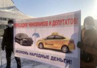 Новосибирск. Посадим чиновников и депутатов