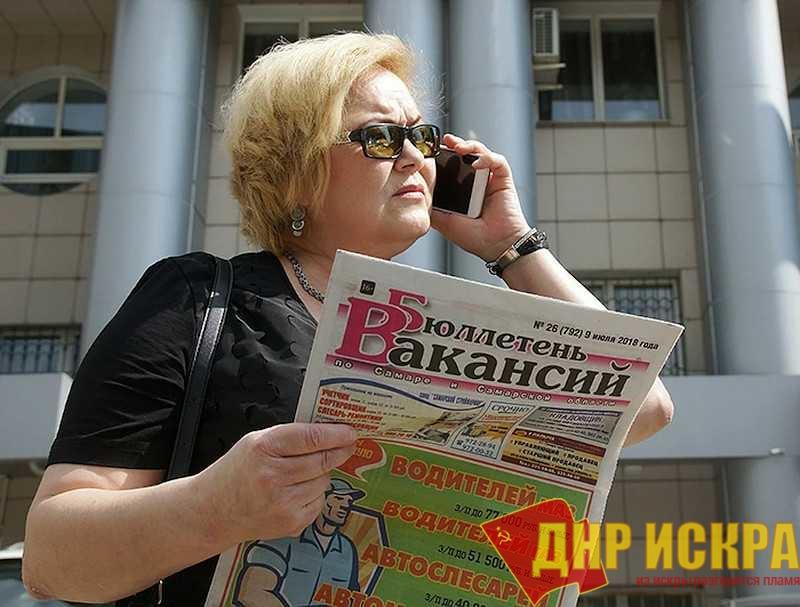 Каждая пятая россиянка в период пандемии потеряла работу