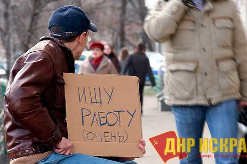 Россиян предложили массово увольнять ради роста ВВП