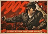 Красная Пресня. 1905 год