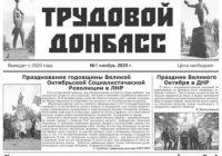 Вышел 1 номер новой газеты