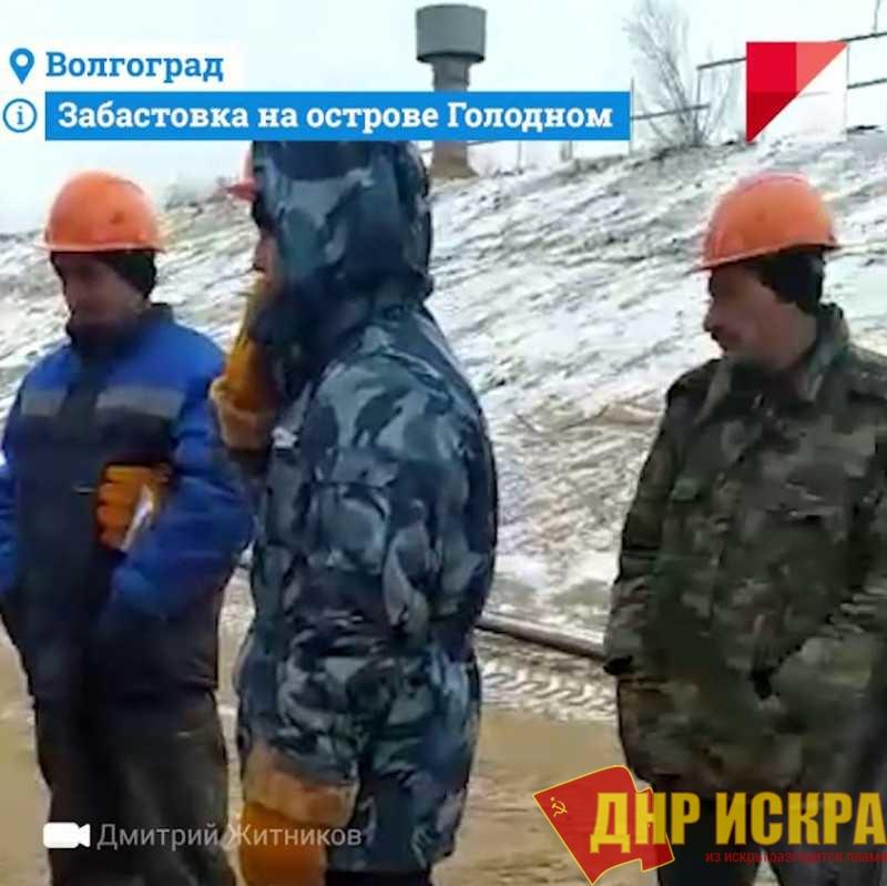 Рабочие АО «Акватик» на о. Голодном