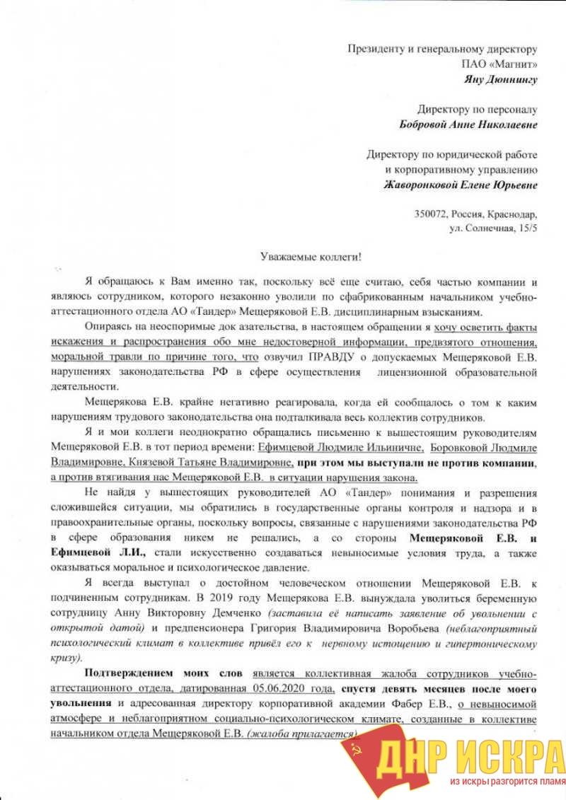 Фрагмент из открытого письма работодателю
