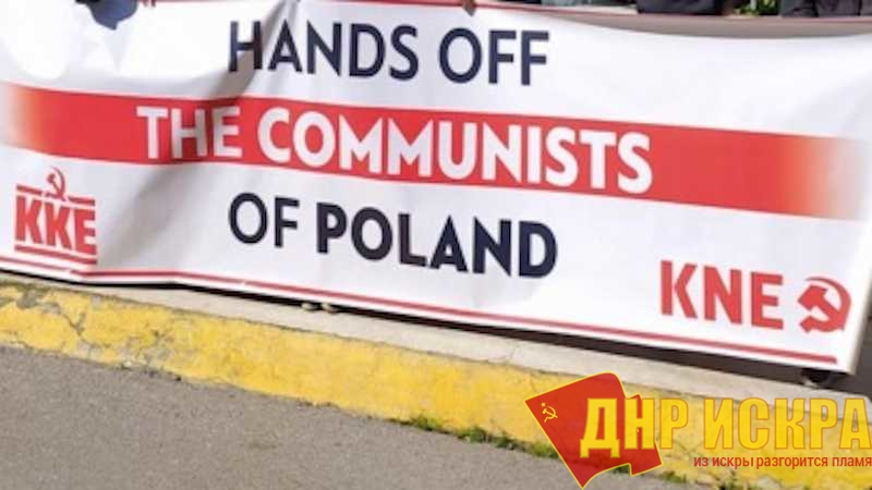 Петиции против попытки запрета Коммунистической партии Польши