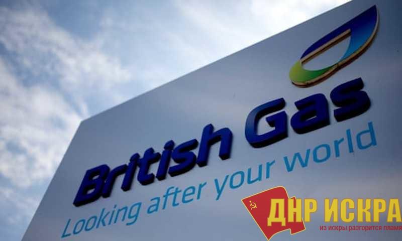 Прибыль падает — цены растут. Рабочие British Gas объявили забастовку из-за угрозы увольнений