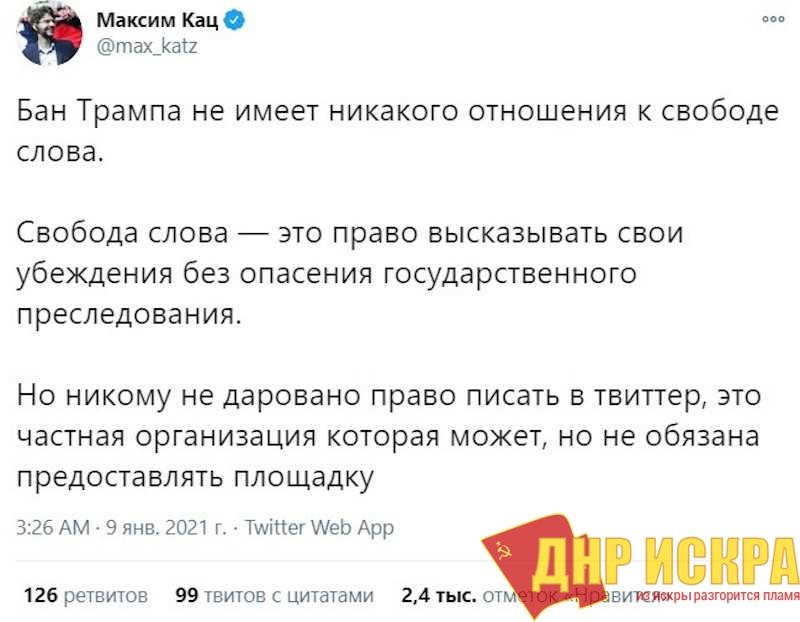 Мнение Максима Каца по вопросу блокировки аккаунтов Дональда Трампа в Twitter