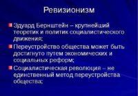 Ленинизм и ревизионизм в основных вопросах теории и практики социализма
