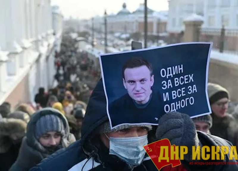 О Навальном и акциях протеста в его поддержку 23 января