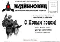 Обращение редакции информационного бюллетеня «Буденновец» к читателям