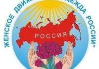 «Мы выступаем не за смену воров, а за смену системы». Обращение ВЖС «Надежда России»