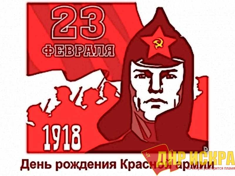 23 февраля — день защитника Социалистической Родины
