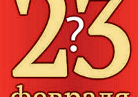 23 февраля, чей это день?