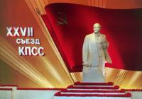 Незамеченная Программа КПСС, или Уроки XXVII партсъезда