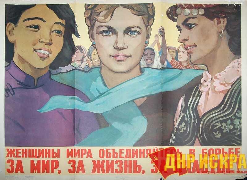 8 марта — день всеобщей борьбы за права ТРУДЯЩИХСЯ женщин!