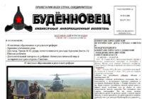 Вышел очередной информационный листок «Буденновец» № 03-2 (48)
