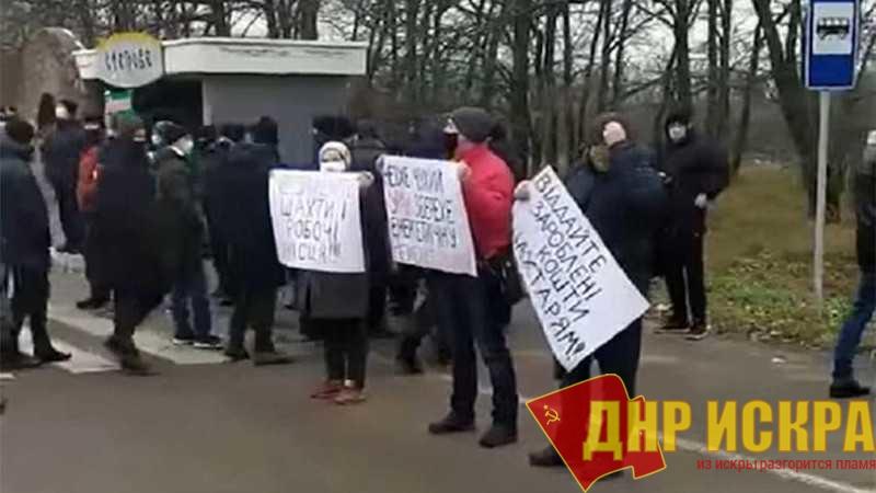 Шахтёры Кировоградской области перекрыли дороги / Фото: Facebook.com