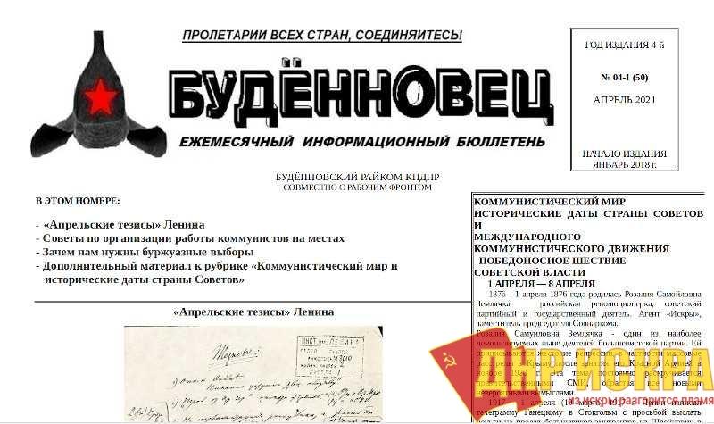 Вышел очередной информационный листок «Буденновец» № 04-1 (50)
