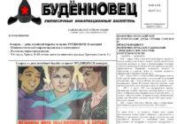 Вышел очередной информационный листок «Буденновец» № 03-1 (47)
