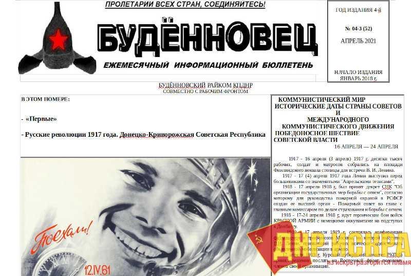 Вышел очередной информационный листок «Буденновец» № 04-3 (52)