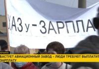 Бастует Харьковский авиационный завод
