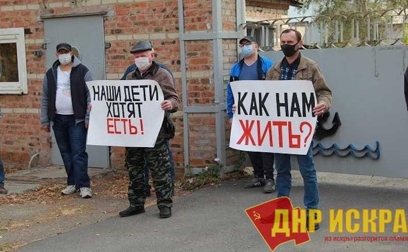 Пикет работников Усть-Донецкого судоремонтного завода.