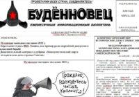 Вышел очередной информационный листок «Буденновец» № 04-4 (53)