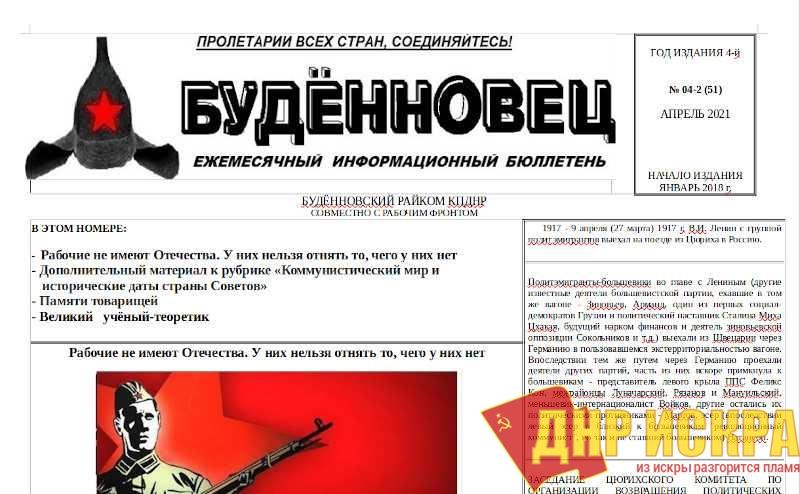 Вышел очередной информационный листок «Буденновец» № 04-2 (51)