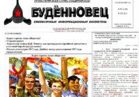 Вышел очередной информационный листок «Буденновец» № 05-1 (54)