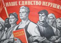 Пролетарская солидарность на все времена!