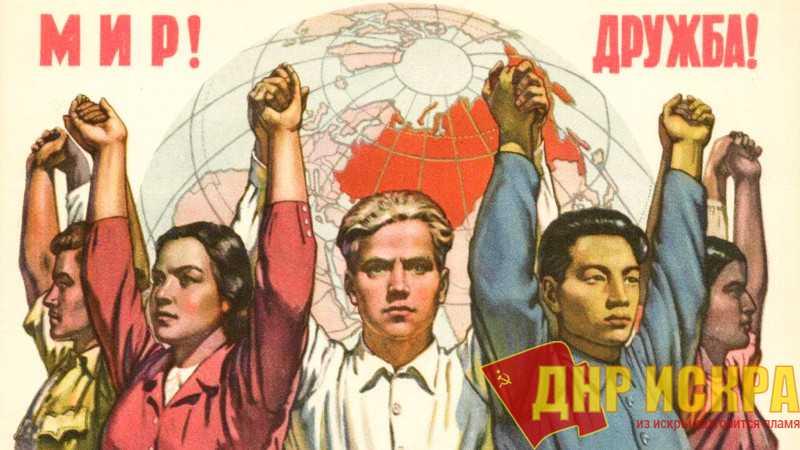 Пролетарский интернационализм
