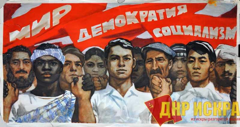 Демократия социалистическая