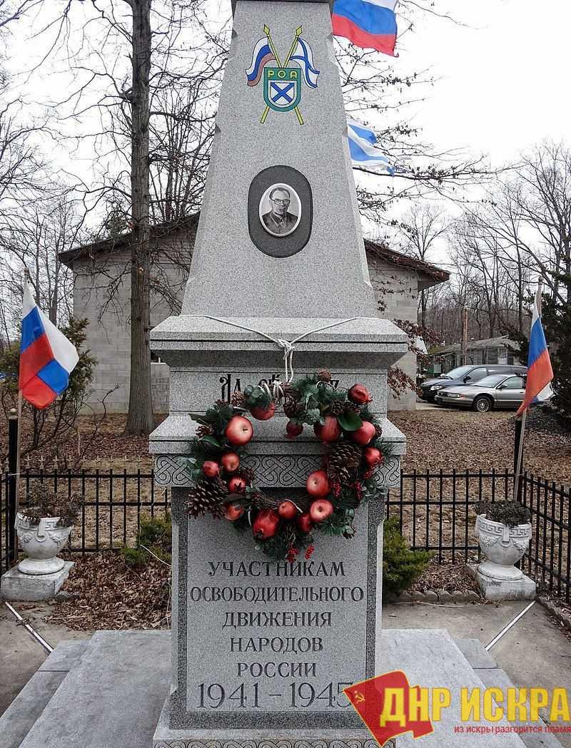 Мемориал Власову и власовцам на белогвардейском кладбище в США