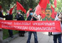 Грузинские коммунисты провели акцию у резиденции президента страны