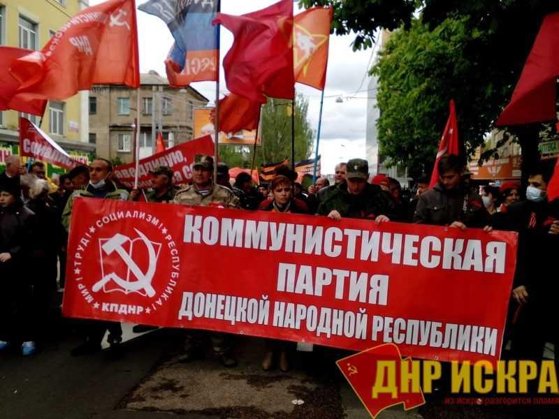 Донецкие коммунисты приняли участие в праздничном шествии по случаю Дня Республики