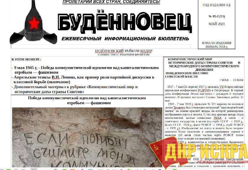 Вышел очередной информационный листок «Буденновец» № 05-2 (55)