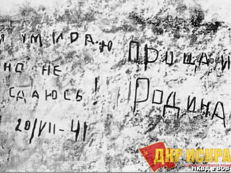 Это написали бойцы НКВД.