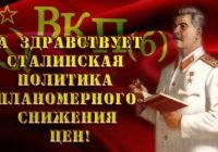 71 млрд. руб. в год — народу, или Зачем «тиран» Сталин снижал цены на товары