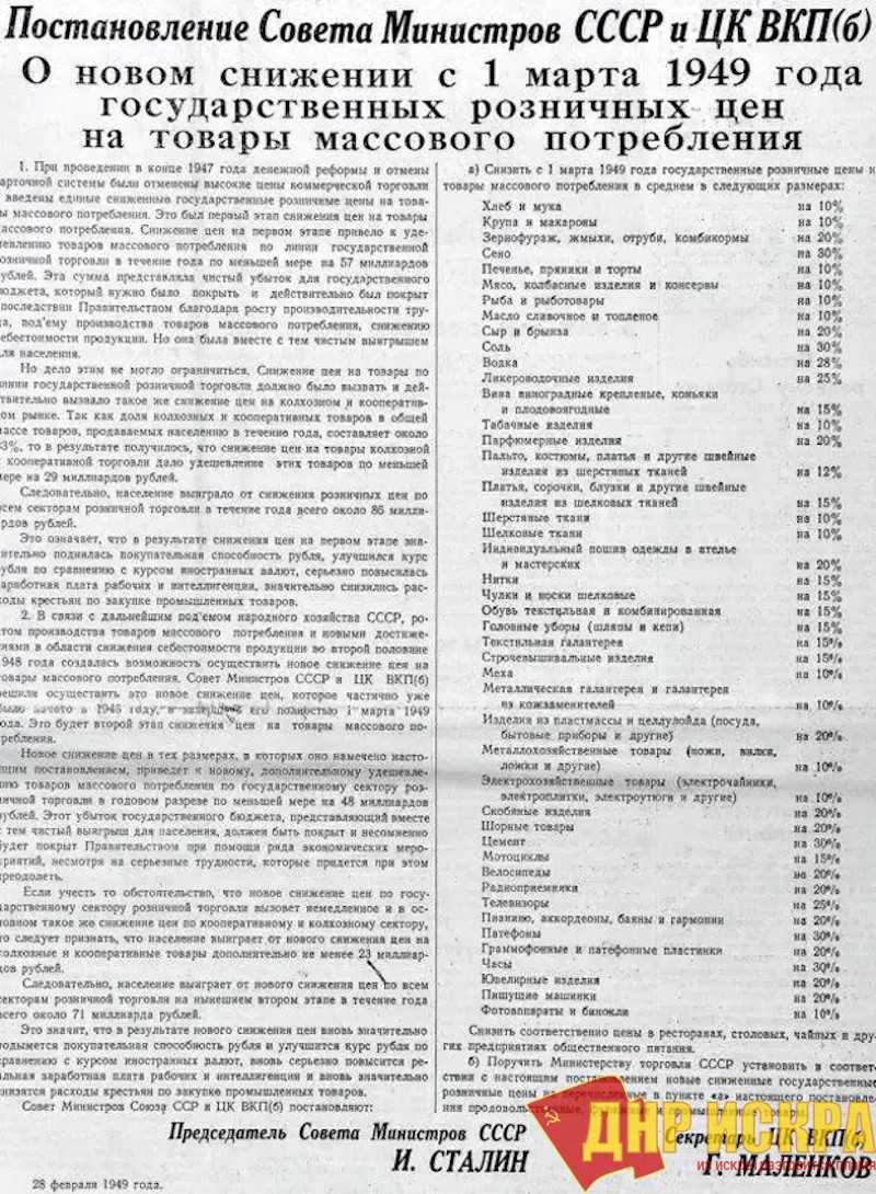Номер газеты «Комсомольская правда» от 1 марта 1949 г.