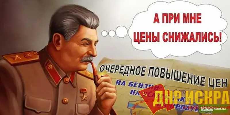 Товарищ Сталин.