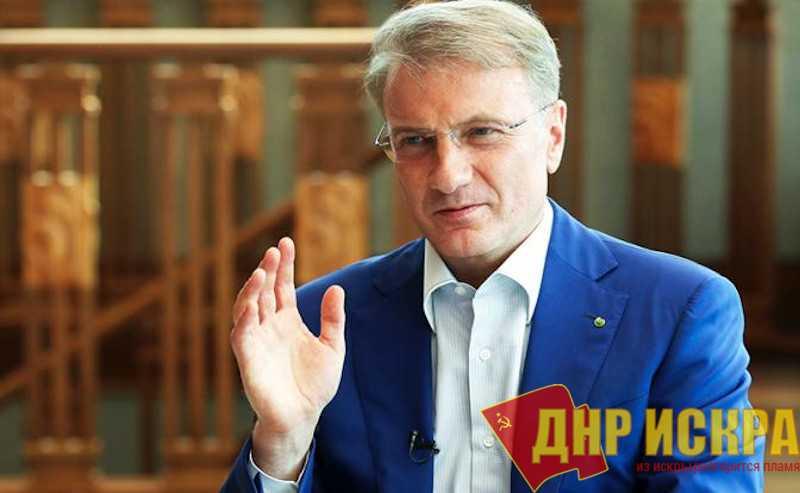 Греф тихонько Путину подсказал, что страну ждет через 10 лет