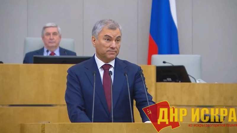 Вячеслав Володин и развал СССР