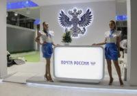 Начинается приватизация «Почты России»
