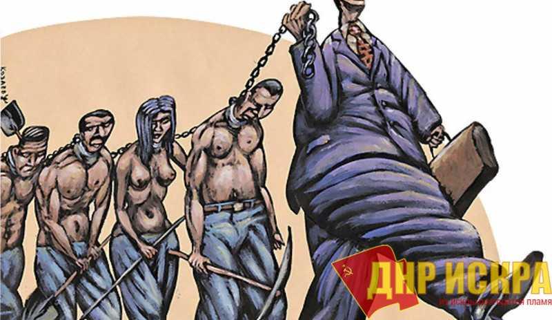 Долой наёмное рабство!
