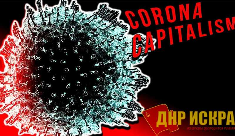 Капитализм — источник коронавируса