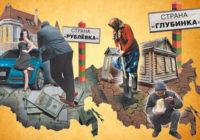 О богатстве и бедности в России и в мире