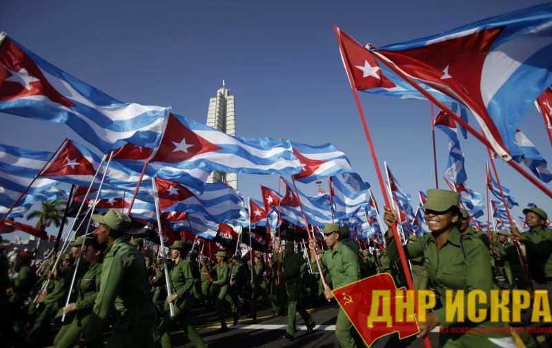 На Кубе началась цветная