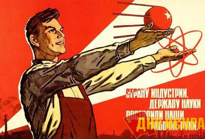 В чем «секрет» советского экономического чуда?